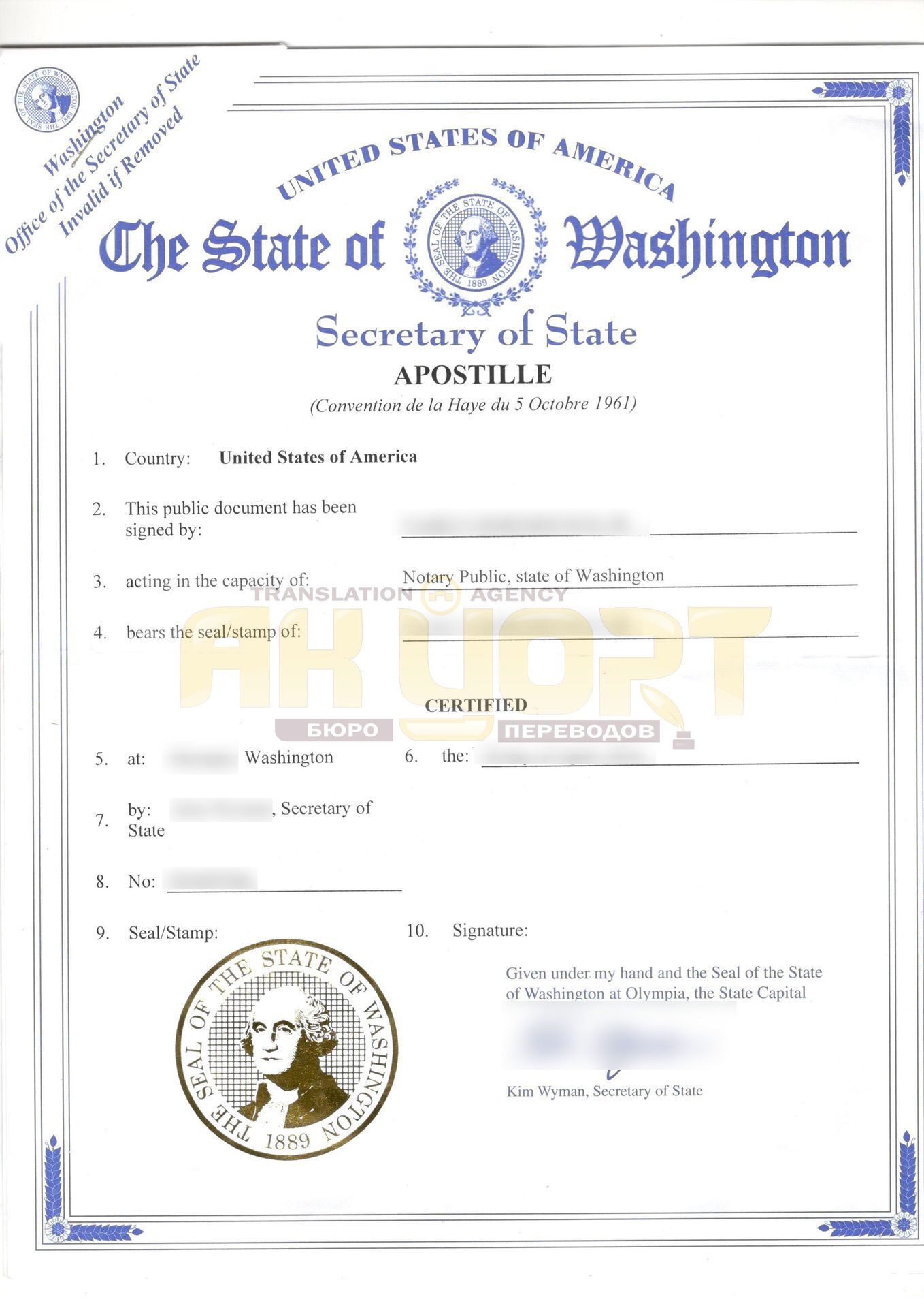 Апостиль заверение перевода документов в Уфе На какие документы обязательно ставится апостиль