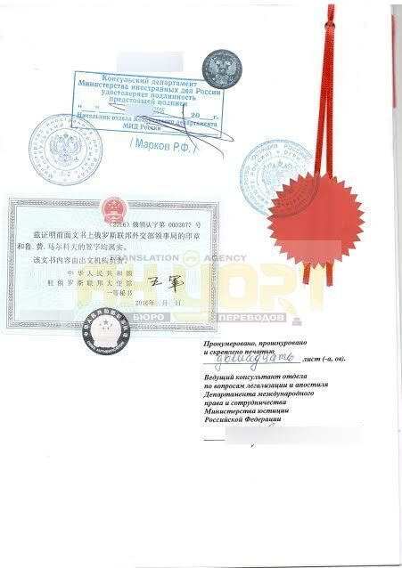 Легализация диплома для Китая от бюро переводов Ак Йорт  legalizaciya rossijskogo diploma dlya raboty v kitae